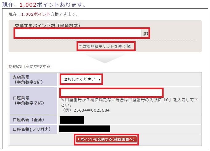 口座名義はPointExchangeへ登録した氏名が使用されます(変更不可)。
