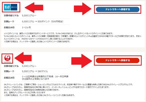 げん玉からドットマネーへポイント交換するときは「東京メトロ」もしくは「JALマイレージバンク」を選ぶ