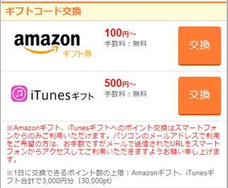 げん玉のスマホ限定のポイント交換先(Amazonギフト券・iTunesギフトコード)