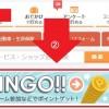 ポイントタウンの「Point BINGO」キャンペーンで2,110ポイントを稼ぐ方法