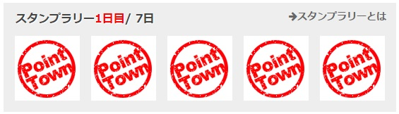 ポイントタウンの「Point BINGO」キャンペーンで稼ぐ!