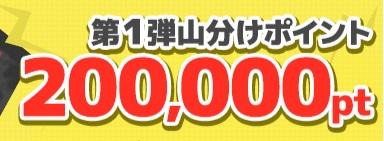 げん玉の200,000ポイントガチンコ争奪山分キャンペーンは微妙