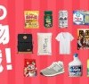 ポイントインカムの「初めてのお買い物大作戦」で500ポイントを貰おう