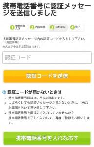 お財布.comへの新規登録画面(スマホ版)。SMSで送付される認証コードの入力が必須。