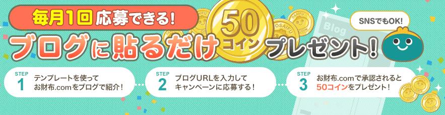 お財布.comの友達紹介制度(ブログ紹介で50円)