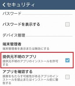 「設定」→「セキュリティ」→「提供元不明のアプリ」