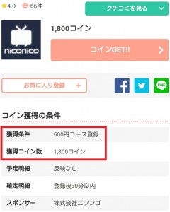 お財布.comでニコニコ動画にプレミアム会員登録して1,800コインを稼ぐ方法