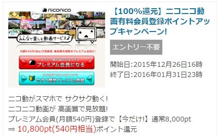 ポイントタウンでニコニコ動画のプレミアム会員登録が100%還元中だが・・・