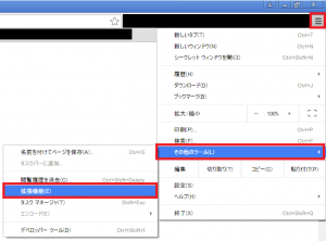 Google Chromeのユーザーエージェントを変更してパソコンでスマホサイトを表示する方法