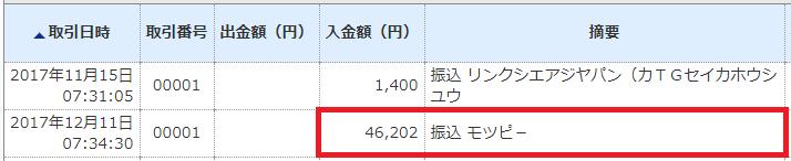 モッピーからジャパンネット銀行への交換で5%増量