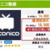 i2iポイントでニコニコ動画にプレミアム会員登録して18,500ポイントを稼ぐ方法(再登録OK)