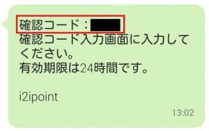 i2iポイントは新規会員登録だけで2,000ポイントも稼げてお得