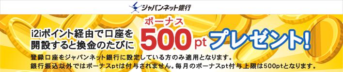 i2iポイントは換金先をジャパンネット銀行に指定すると毎回500ポイント(50円)を貰える