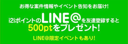 i2iポイントのLINE@を友達登録すると500ポイント(50円)