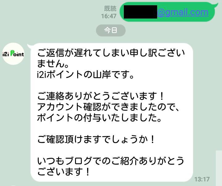 i2iポイントのLINE@を友達追加すると500ポイント(50円)を貰える