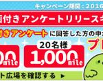 すぐたまで5,000円が当たる漫画付きアンケートキャンペーン実施中