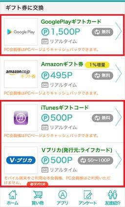 モッピーのiTunesギフトコード・Vプリカ・GooglePlayギフトコード・現金へのポイント交換レート