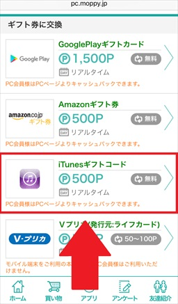 モッピーのポイント交換(iTunesギフトコード)