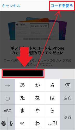 App StoreにiTunesギフトコードをチャージする手順