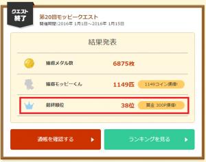 第20回:38位で300ポイント(300円)獲得
