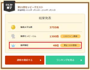 第21回:48位で300ポイント(300円)獲得