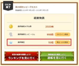 第29回:52位で100ポイント(100円)獲得