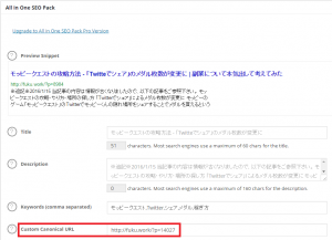All in One SEO Packで個別記事にcanonicalを設定する方法