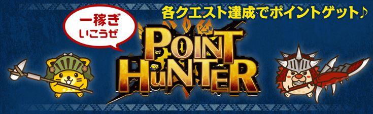 ポイントインカムの「POINT HUNTER(ポイントハンター)」