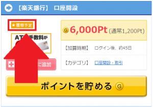 楽天銀行の口座開設の広告には「☆獲得予定」マークが付いている。