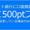 i2iポイント経由のジャパンネット銀行口座開設がお得である2つの理由