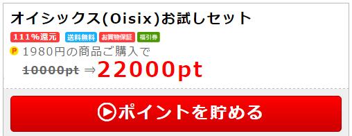 「10pt = 1円」で現金に交換できるので、「22,000pt = 2,200円」です。