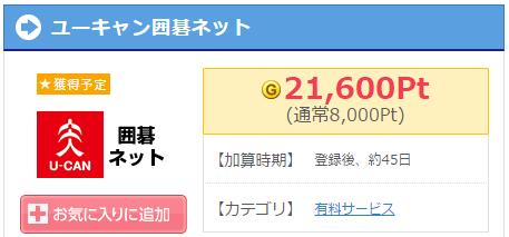 「10pt = 1円」として現金に交換できるので、「21,600pt = 2,160円」です。