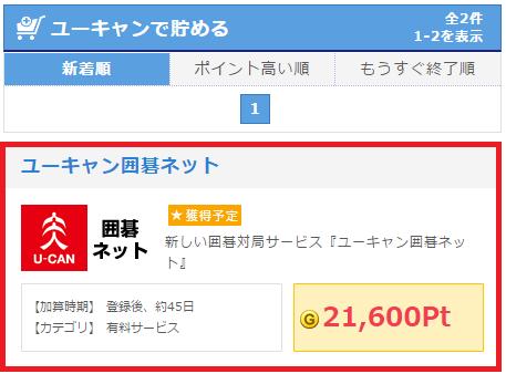 ユーキャン囲碁ネットの料金を2ヶ月無料にする方法と口コミ・評価評判