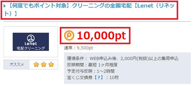 「20pt = 1円」として現金に換金することができますので、「10,000pt = 500円」です。