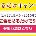 A8.netで500円が当たる「広告貼るだけキャンペーン2016」実施中