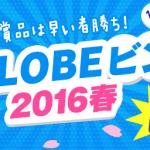 BIGLOBEビンゴ2016春で現金100万円・PlayStation4・FireHD6タブレット等が当たる!