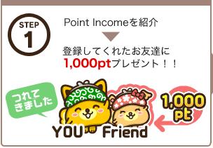 ポイントインカムが友達紹介されると1,000ポイントを獲得できるように良リニューアルを実施