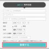 モバトクの会員登録の方法・手順とWelcome Bingoの攻略方法・コツ