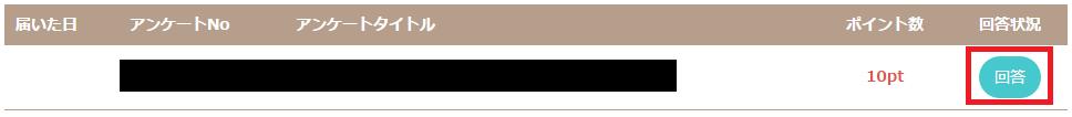 モバトクの会員登録の方法・手順