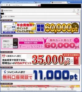 パソコンのブラウザでスマホ版サイトを表示したところ。
