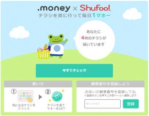 .money(ドットマネー)の攻略方法・稼ぎ方と評判・評価