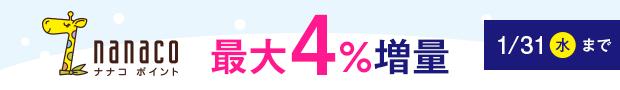 .money(ドットマネー)からnanacoポイントへの交換で最大4%増量するキャンペーン
