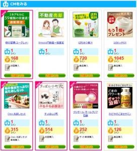 お財布.comの無料コンテンツで稼げる方法・稼げない方法(パソコン版)