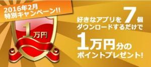 i2iポイントで無料アプリ7個をインストールすると1万円が当たる!