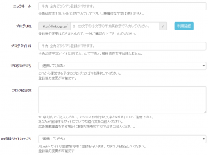 A8.netのファンブログがオススメな理由と開設方法・手順