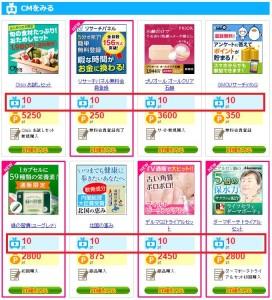 「10pt = 1円」の某サイト(上記とは別サイト)では、10pt(1円)/回。