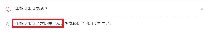 ヘルプには「年齢制限なし」と記載されている。