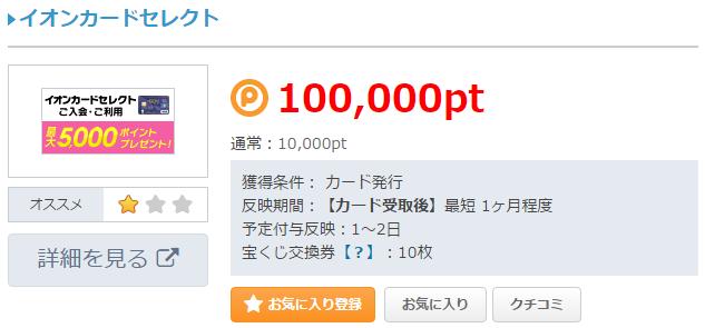 ポイントタウンは「20pt = 1円」なので「100,000pt = 5,000円」です。