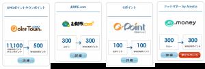WAON公式サイトに掲載されているポイントサイト(一部抜粋) (http://www.waon.net/point/management/exchange/for-etc/)