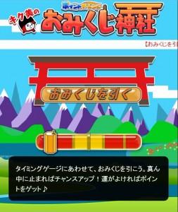 おみくじ神社のゲーム画面。
